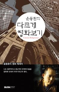 윤동환의 다르게 영화보기