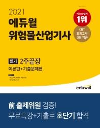 에듀윌 위험물산업기사 필기 2주끝장(이론편+기출문제편)(2021)