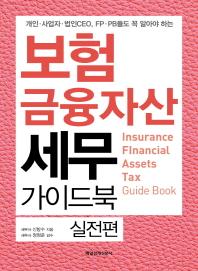 보험 금융자산 세무 가이드북: 실전편