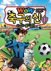 프리미어리그를 향한 도전 WOW 축구의 신. 1