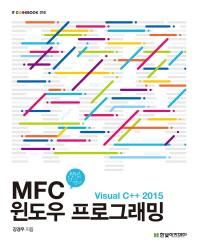 MFC 윈도우 프로그래밍: Visual C++ 2015