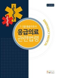 응급의료 관련법령(1.2급 응급구조사)