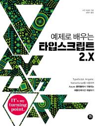 예제로 배우는 타입스크립트 2.X