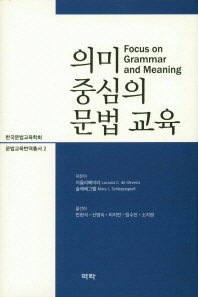 의미 중심의 문법교육