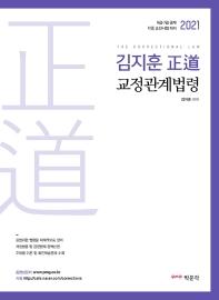 김지훈 정도 교정관계법령(2021)