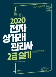 전자상거래관리사 2급 실기(2020)
