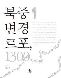 북중 변경 르포, 1300