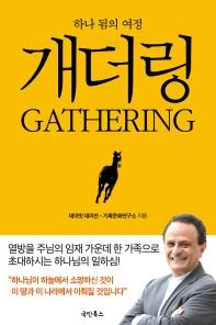 하나됨의 여정 개더링