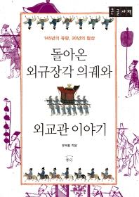 돌아온 외규장각 의궤와 외교관 이야기(큰글자책)