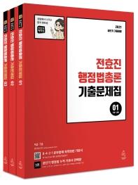 전효진 행정법총론 기출문제집 세트(2021)