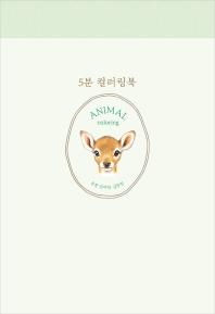 5분 컬러링북: 동물 컬러링