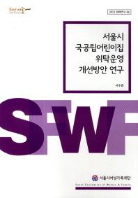 서울시 국공립어린이집 위탁운영 개선방안 연구