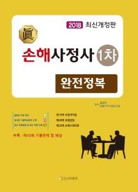 진 손해사정사 1차 완전정복(2018)
