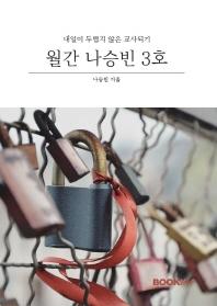 월간 나승빈 3호
