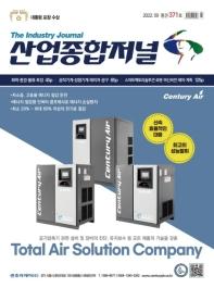 산업종합저널(2021년 9월호)