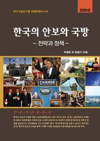 2009 한국의 안보와 국방  전략과 정책
