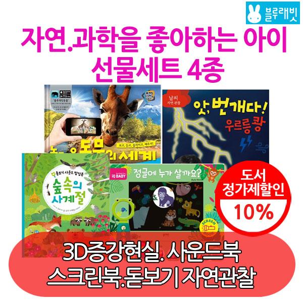 자연.과학을 좋아하는 아이 선물세트 4종/놀라운동물의세계/앗번개다우르릉쾅/정글에누가살까요/숲속의사계