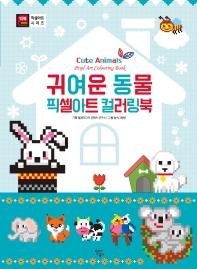 귀여운 동물 픽셀아트 컬러링북