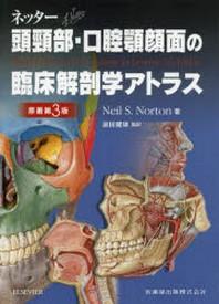 ネッタ-頭頸部.口腔顎顔面の臨床解剖學アトラス