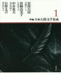 新編.日本幻想文學集成 1