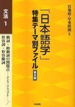 「日本語學」特集テ-マ別ファイル 文法1 普及版