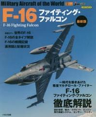 F-16ファイティング.ファルコン