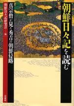 朝鮮日日記を讀む 眞宗僧が見た秀吉の朝鮮の侵略