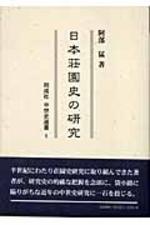 日本莊園史の硏究