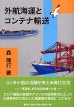 外航海運とコンテナ輸送