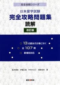 日本留學試驗 完全攻略問題集 讀解 改訂