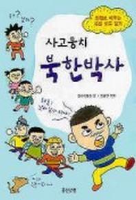 사고뭉치 북한박사
