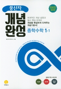풍산자 개념완성 중학 수학 중1-1(2021)