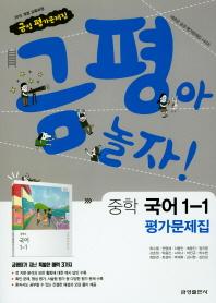 금평아 놀자! 중학 국어 1-1 평가문제집(류수열)(2020)