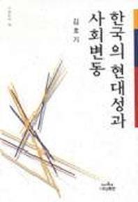 한국의 현대성과 사회변동