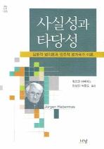 사실성과 타당성: 담론적 법이론과 민주적 법치국가 이론