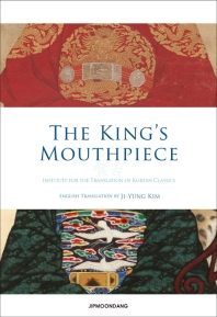 The King's Mouthpiece