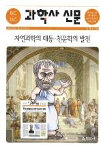 과학사 신문(기원전 15세기)