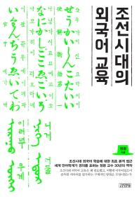 조선시대의 외국어 교육