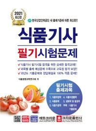 식품기사 필기시험문제(2021)