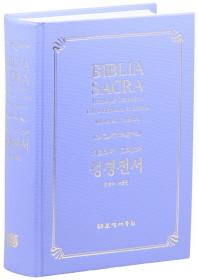 히브리어 그리스어 성경전서(한국어 서문판)(5250/무지퍼)(표지 랜덤 발송)