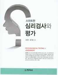 스마트한 심리검사와 평가