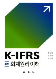 K IFRS 최신회계원리이해