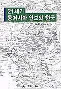 21세기 동아시아 안보와 한국