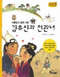 김유신과 천관녀