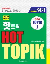 핫 토픽(Hot TOPIK). 1: 읽기(Reading)