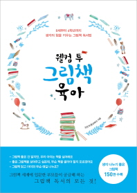 웰컴 투 그림책 육아