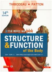 눈으로 배우는 해부생리학(Structure & Function)