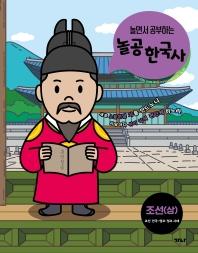 놀면서 공부하는 놀공 한국사: 조선(상)(조선 건국~영조·정조 시대)