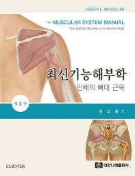 최신기능해부학: 인체의 뼈대근육