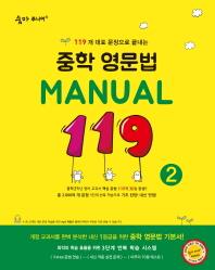 중학 영문법 Manual 119. 2